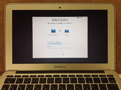 macデータ移行2