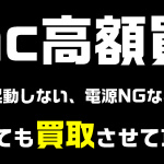 千葉県でMac高額買取!壊れていてもOK!