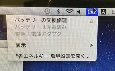Mac バッテリーの交換修理