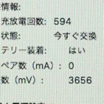 MacbookAir バッテリー 今すぐ交換の表示