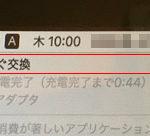 MacBook Pro 今すぐ交換